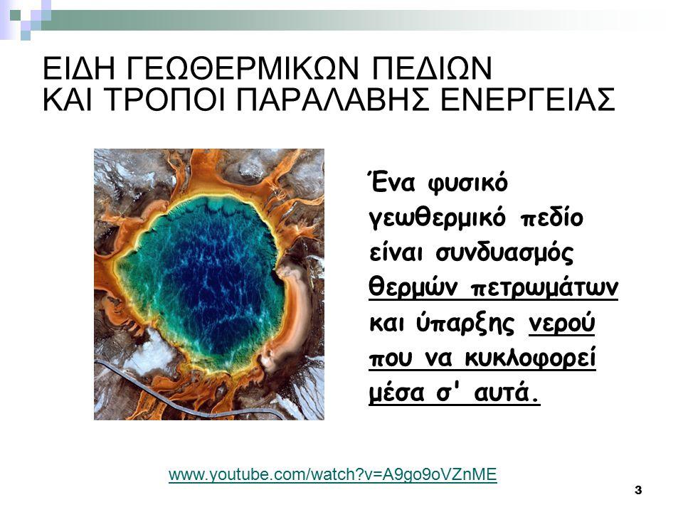 4 Τα γεωθερμικά πεδία χωρίζονται : στα πεδία υψηλής ενθαλπίας (ρευστό άνω των 1500οC μπορεί να χρησιμοποιηθεί για την παραγωγή ηλεκτρικής ενέργειας και θέρμανση), και στα πεδία χαμηλής ενθαλπίας (ρευστό κάτω των 150 C μπορεί να χρησιμοποιηθεί μόνο για θέρμανση ).