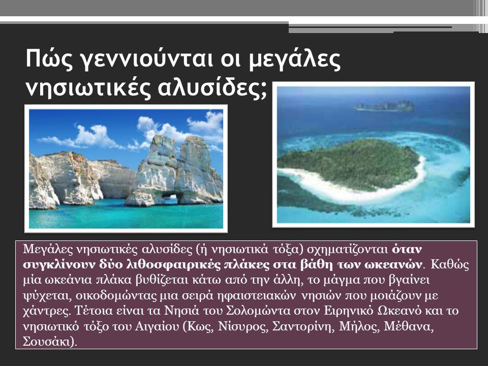 Πώς γεννιούνται οι μεγάλες νησιωτικές αλυσίδες; Μεγάλες νησιωτικές αλυσίδες (ή νησιωτικά τόξα) σχηματίζονται όταν συγκλίνουν δύο λιθοσφαιρικές πλάκες