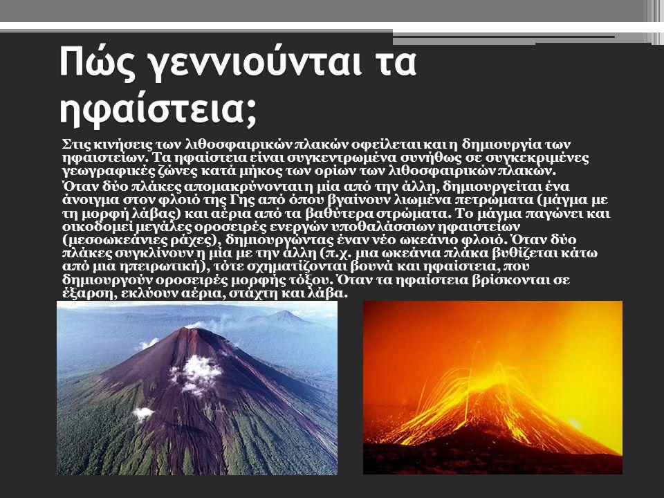 Στις κινήσεις των λιθοσφαιρικών πλακών οφείλεται και η δημιουργία των ηφαιστείων. Τα ηφαίστεια είναι συγκεντρωμένα συνήθως σε συγκεκριμένες γεωγραφικέ