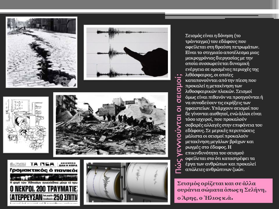 Πώς γεννιούνται οι σεισμοί; Σεισμός είναι η δόνηση (το τράνταγμα) του εδάφους που οφείλεται στη θραύση πετρωμάτων. Είναι το στιγμιαίο αποτέλεσμα μιας