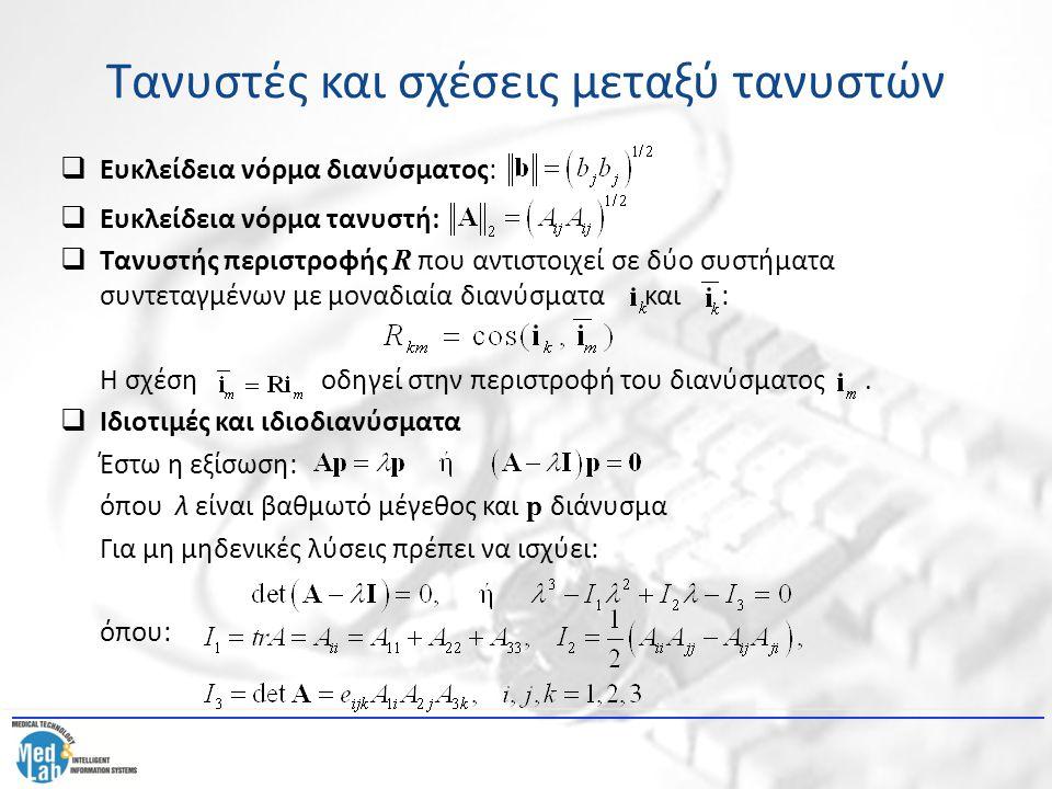 Τανυστές και σχέσεις μεταξύ τανυστών  Ευκλείδεια νόρμα διανύσματος:  Ευκλείδεια νόρμα τανυστή:  Τανυστής περιστροφής R που αντιστοιχεί σε δύο συστή