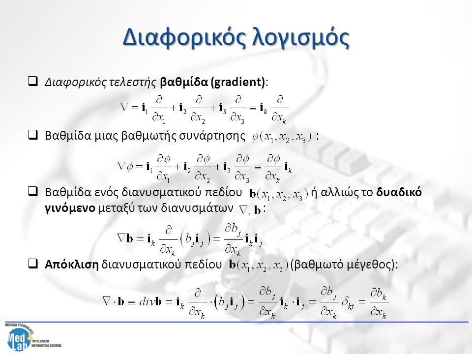 Διαφορικός λογισμός  Διαφορικός τελεστής βαθμίδα (gradient):  Βαθμίδα μιας βαθμωτής συνάρτησης :  Βαθμίδα ενός διανυσματικού πεδίου ή αλλιώς το δυα