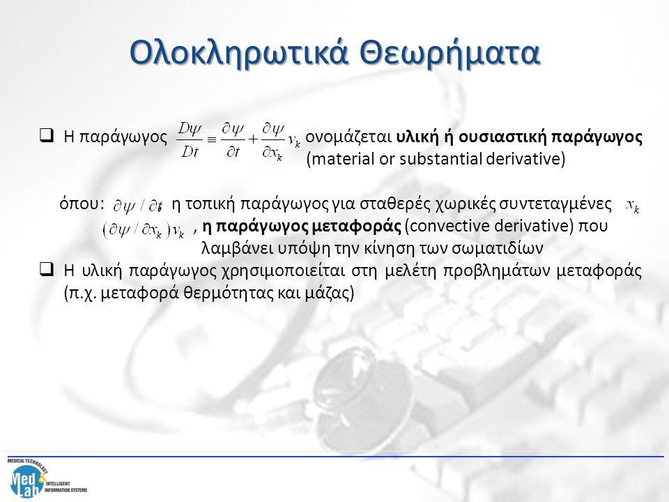 Ολοκληρωτικά Θεωρήματα  Η παράγωγος ονομάζεται υλική ή ουσιαστική παράγωγος (material or substantial derivative) όπου:, η τοπική παράγωγος για σταθερ