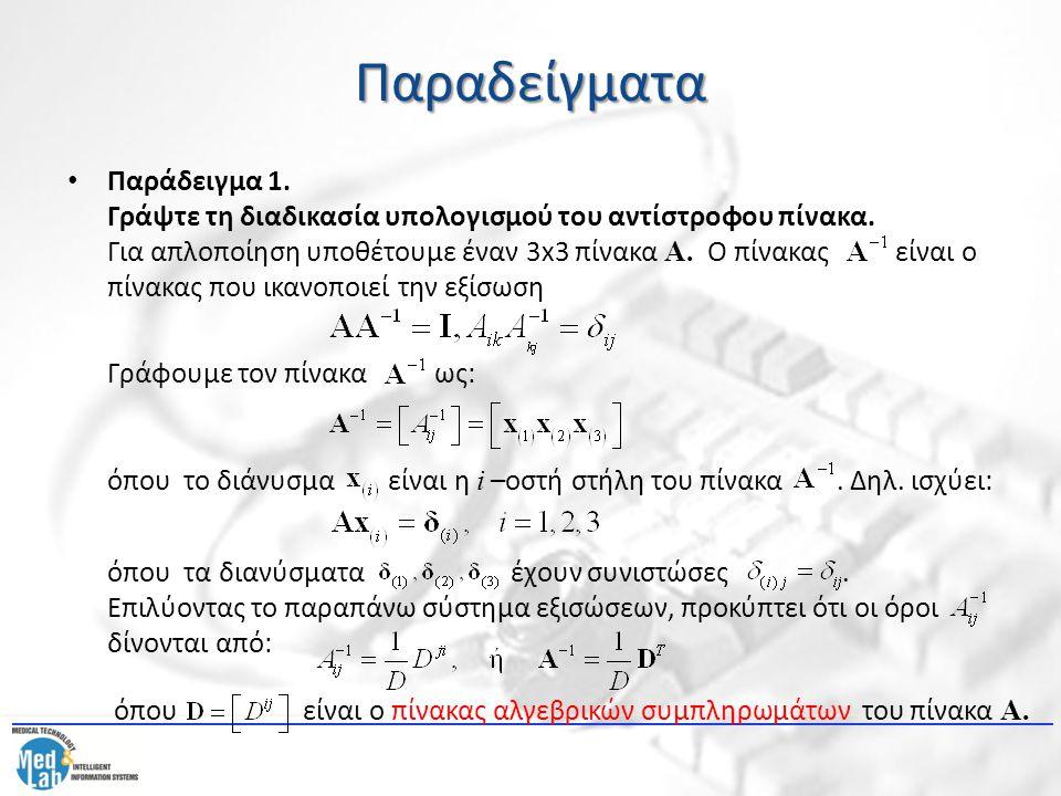Παραδείγματα Παράδειγμα 1. Γράψτε τη διαδικασία υπολογισμού του αντίστροφου πίνακα. Για απλοποίηση υποθέτουμε έναν 3x3 πίνακα Α. Ο πίνακας είναι ο πίν