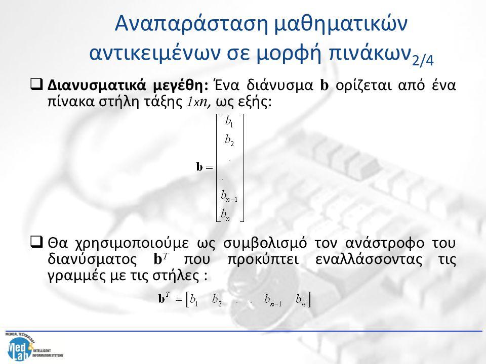  Διανυσματικά μεγέθη: Ένα διάνυσμα b ορίζεται από ένα πίνακα στήλη τάξης 1 x n, ως εξής:  Θα χρησιμοποιούμε ως συμβολισμό τον ανάστροφο του διανύσμα