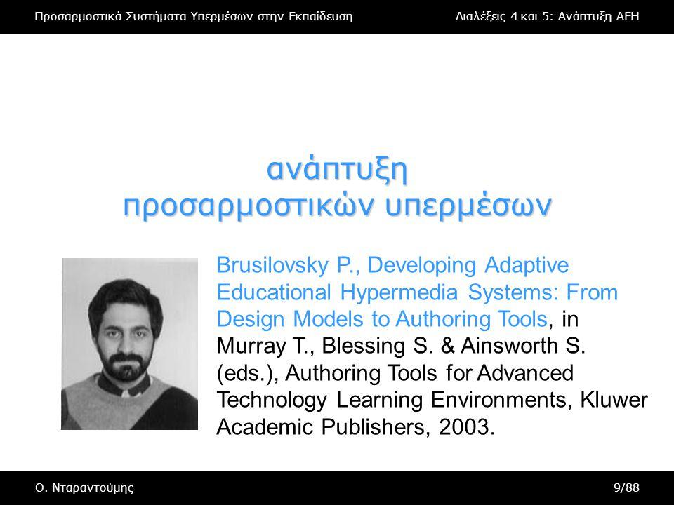 Προσαρμοστικά Συστήματα Υπερμέσων στην ΕκπαίδευσηΔιαλέξεις 4 και 5: Ανάπτυξη AEH Θ.