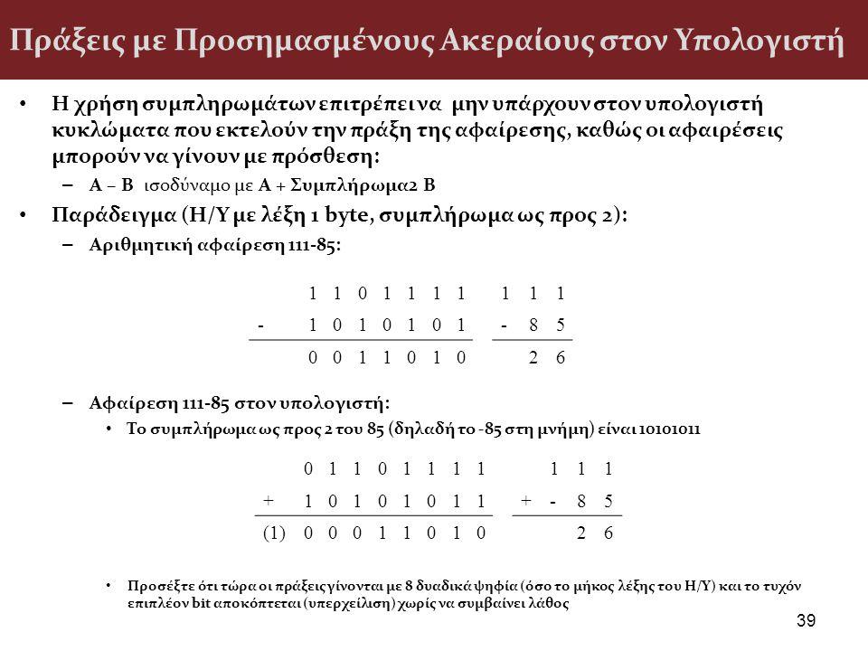 Πράξεις με Προσημασμένους Ακεραίους στον Υπολογιστή Η χρήση συμπληρωμάτων επιτρέπει να μην υπάρχουν στον υπολογιστή κυκλώματα που εκτελούν την πράξη τ