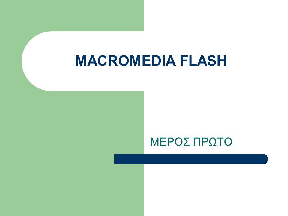 MACROMEDIA FLASH ΜΕΡΟΣ ΠΡΩΤΟ