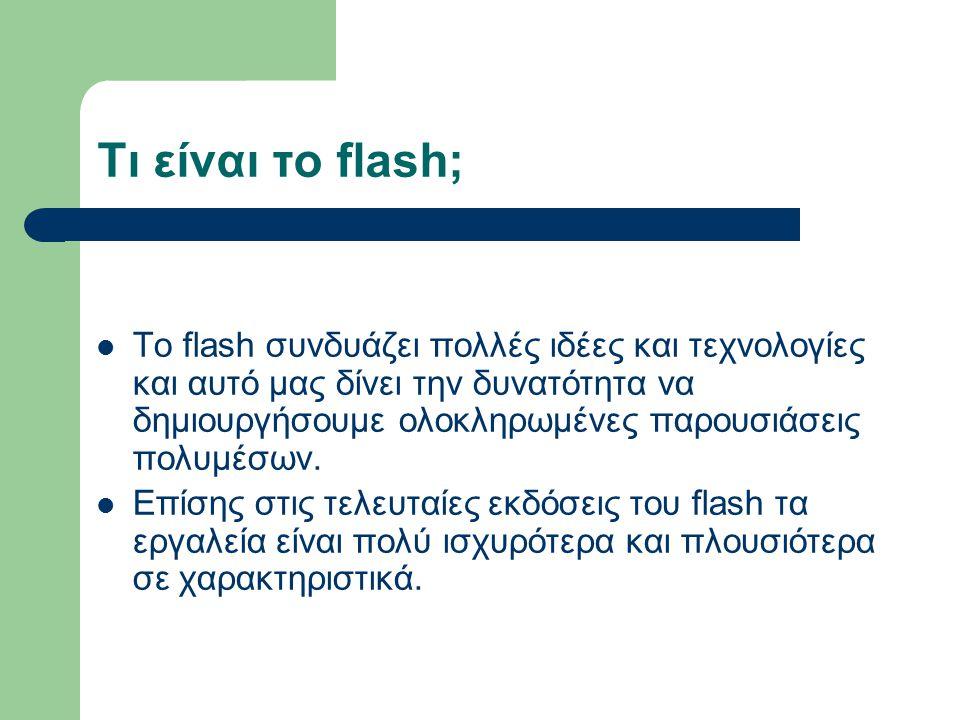 Τι είναι το flash; Το flash συνδυάζει πολλές ιδέες και τεχνολογίες και αυτό μας δίνει την δυνατότητα να δημιουργήσουμε ολοκληρωμένες παρουσιάσεις πολυμέσων.