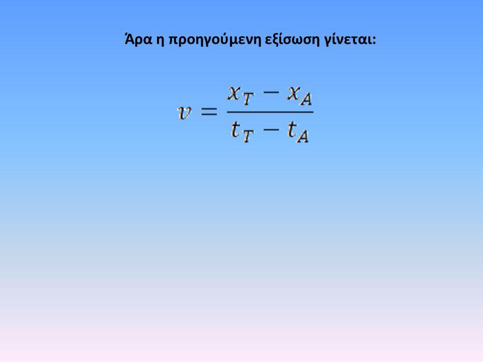 Άρα η προηγούμενη εξίσωση γίνεται: