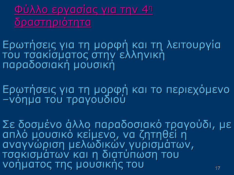 17 Φύλλο εργασίας για την 4 η δραστηριότητα Ερωτήσεις για τη μορφή και τη λειτουργία του τσακίσματος στην ελληνική παραδοσιακή μουσική Ερωτήσεις για τ