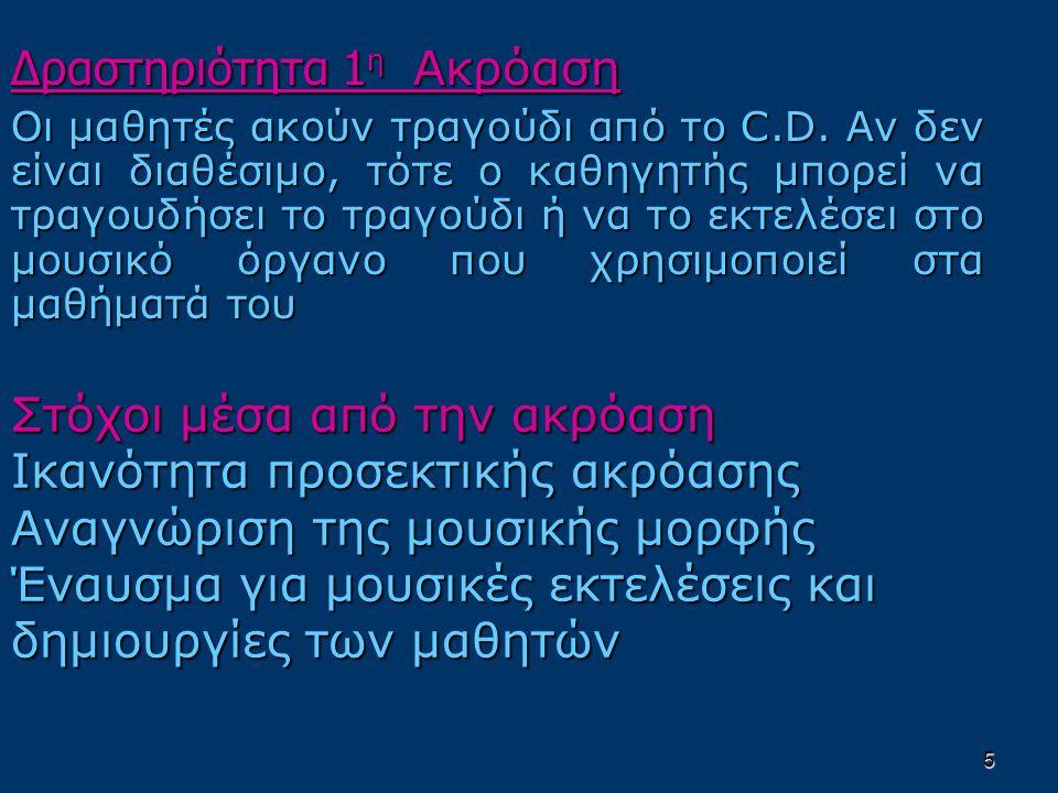16 Δραστηριότητα 4 η : διαπιστώσεις σε σχέση με το ποιητικό κείμενο.