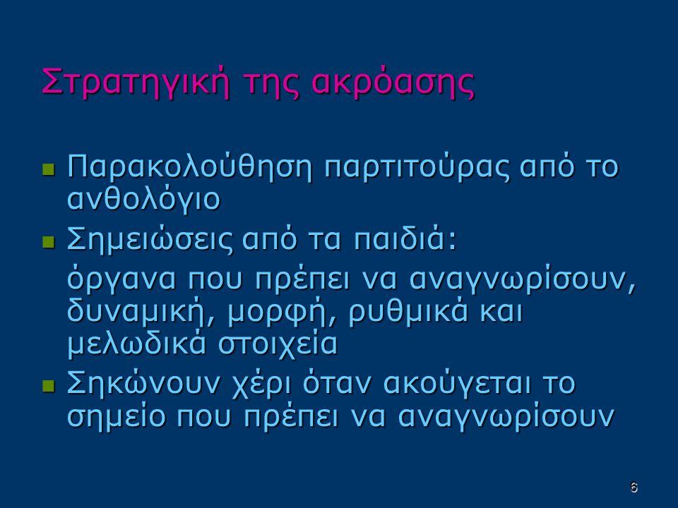 17 Φύλλο εργασίας για την 4 η δραστηριότητα Ερωτήσεις για τη μορφή και τη λειτουργία του τσακίσματος στην ελληνική παραδοσιακή μουσική Ερωτήσεις για τη μορφή και το περιεχόμενο –νόημα του τραγουδιού Σε δοσμένο άλλο παραδοσιακό τραγούδι, με απλό μουσικό κείμενο, να ζητηθεί η αναγνώριση μελωδικών γυρισμάτων, τσακισμάτων και η διατύπωση του νοήματος της μουσικής του