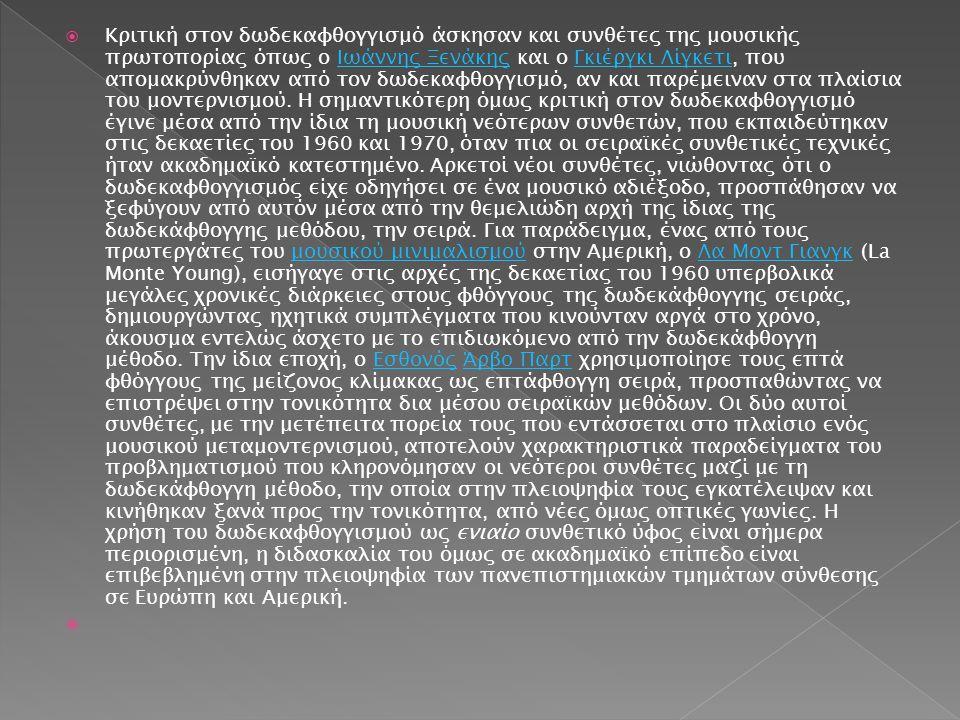 Κριτική στον δωδεκαφθογγισμό άσκησαν και συνθέτες της μουσικής πρωτοπορίας όπως ο Ιωάννης Ξενάκης και ο Γκιέργκι Λίγκετι, που απομακρύνθηκαν από τον