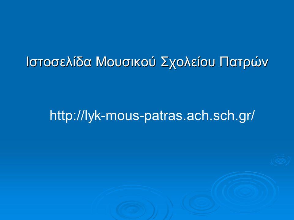 Ιστοσελίδα Μουσικού Σχολείου Πατρών http://lyk-mous-patras.ach.sch.gr/