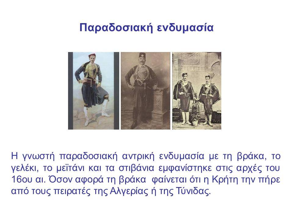 Τα πολλά κρόσια στο μαύρο σαρίκι- κεφαλοκάλυμμα δείχνει τα πολλά χρόνια της τουρκοκρατίας και με το σχήμα (δάκρυ) τους συμβολίζουν το θρήνο και τη θλίψη που προκάλεσε το ολοκαύτωμα της Μονής Αρκαδίου Στιβάνια, η ονομασία τους προέρχεται από την ιταλική λέξη stivale, που σημαίνει μπότα, απομεινάρι της μακράς περιόδου της ενετοκρατίας στα Χανιά (1204 - 1669).
