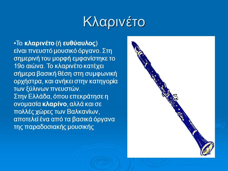Κλαρινέτο Το κλαρινέτο (ή ευθύαυλος) είναι πνευστό μουσικό όργανο. Στη σημερινή του μορφή εμφανίστηκε το 19ο αιώνα. Το κλαρινέτο κατέχει σήμερα βασική