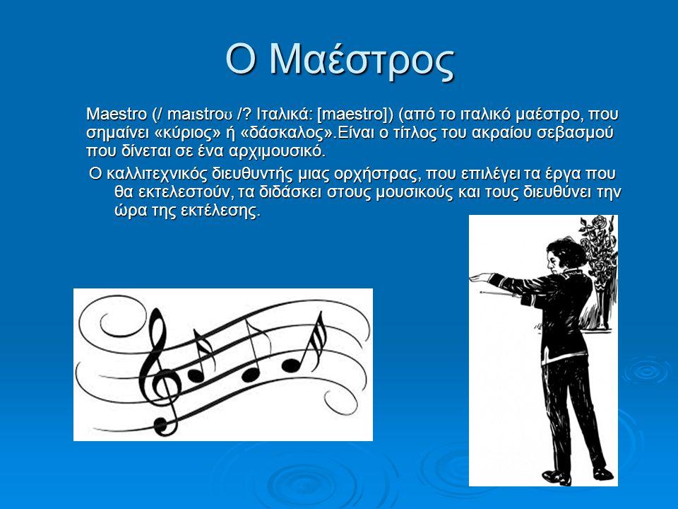 Ο Μαέστρος Maestro (/ ma ɪ stro ʊ /? Ιταλικά: [maestro]) (από το ιταλικό μαέστρο, που σημαίνει «κύριος» ή «δάσκαλος».Είναι ο τίτλος του ακραίου σεβασμ