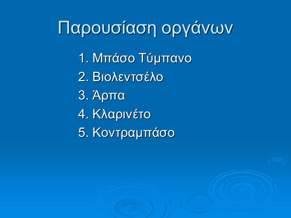 Παρουσίαση οργάνων 1. Μπάσο Τύμπανο 2. Βιολεντσέλο 3. Άρπα 4. Κλαρινέτο 5. Κοντραμπάσο