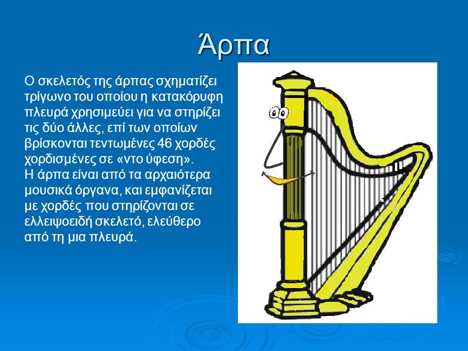 Κλαρινέτο Το κλαρινέτο (ή ευθύαυλος) είναι πνευστό μουσικό όργανο.