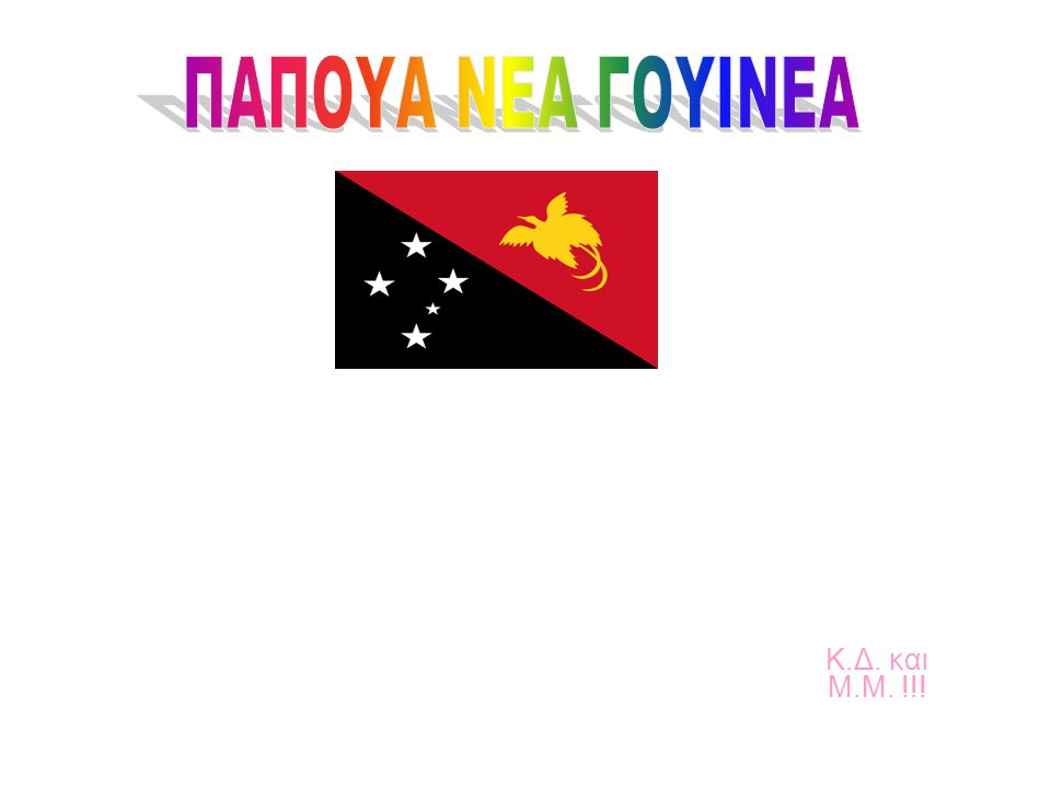 Η Παπούα Νέα Γουινέα Παπουασίας-Νέας είναι νησιωτικό κράτος στην Ωκεανία, που βρίσκεται βόρεια της Αυστραλίας και περιλαμβάνει το ανατολικό άκρο της νήσου της Νέας Γουινέας και μερικά συμπλέγματα νησιών.