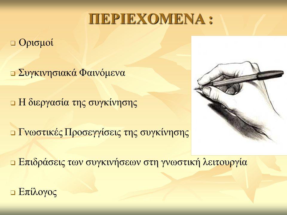 Ορισμοί  Νόηση : Είναι η ανώτερη πνευματική λειτουργία του ανθρώπου.