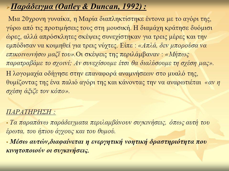   Παράδειγμα (Οatley & Duncan, 1992) : Μια 20χρονη γυναίκα, η Μαρία διαπληκτίστηκε έντονα με το αγόρι της, γύρω από τις προτιμήσεις τους στη μουσική.