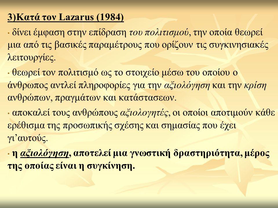 3)Κατά τον Lazarus (1984) δίνει έμφαση στην επίδραση του πολιτισμού, την οποία θεωρεί μια από τις βασικές παραμέτρους που ορίζουν τις συγκινησιακές λειτουργίες.