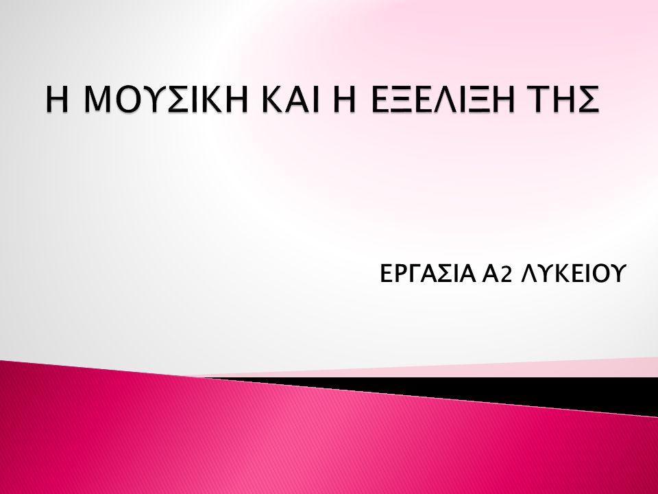 ΕΡΓΑΣΙΑ Α 2 ΛΥΚΕΙΟΥ