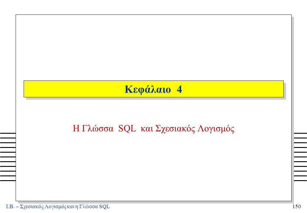 Ι.Β. – Σχεσιακός Λογισμός και η Γλώσσα SQL150 Κεφάλαιο 4 Η Γλώσσα SQL και Σχεσιακός Λογισμός