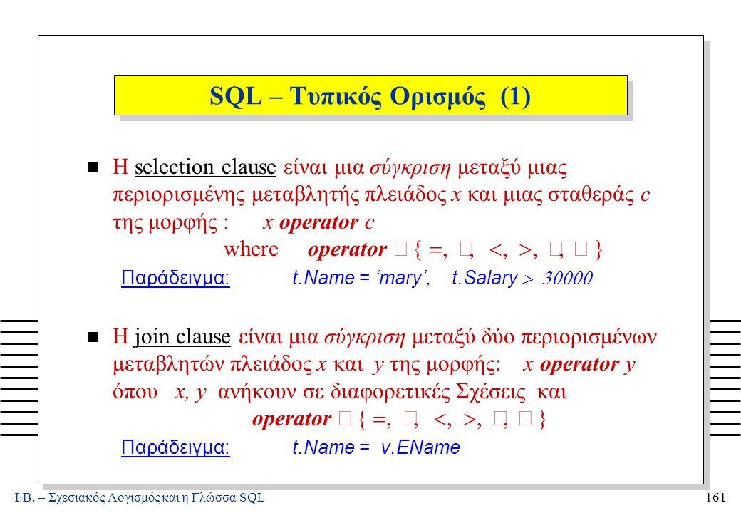 Ι.Β. – Σχεσιακός Λογισμός και η Γλώσσα SQL161 SQL – Τυπικός Ορισμός (1) Η selection clause είναι μια σύγκριση μεταξύ μιας περιορισμένης μεταβλητής πλε