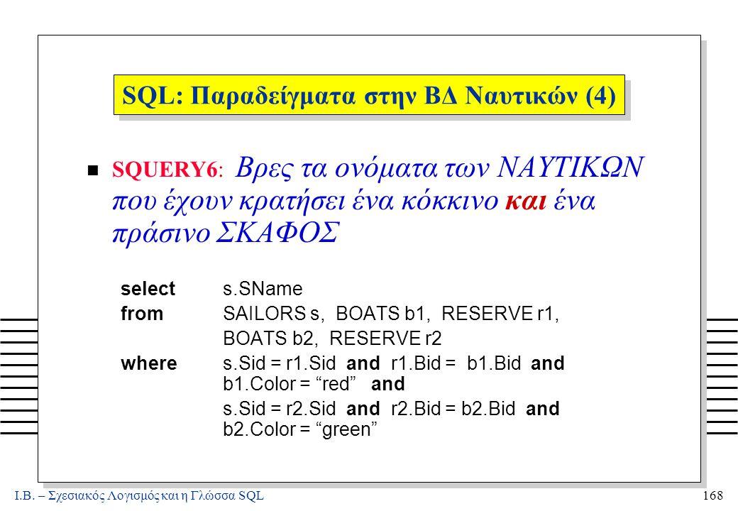 Ι.Β. – Σχεσιακός Λογισμός και η Γλώσσα SQL168 SQL: Παραδείγματα στην ΒΔ Ναυτικών (4) n SQUERY6: Βρες τα ονόματα των ΝΑΥΤΙΚΩΝ που έχουν κρατήσει ένα κό