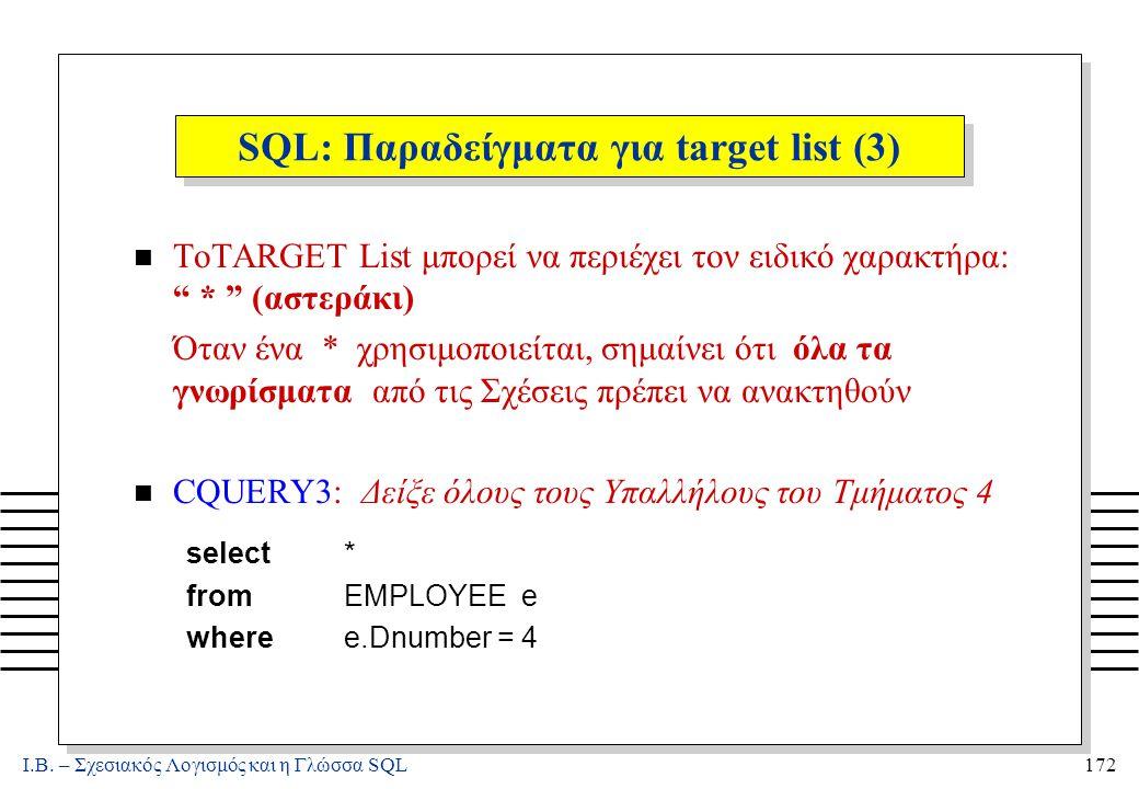 """Ι.Β. – Σχεσιακός Λογισμός και η Γλώσσα SQL172 SQL: Παραδείγματα για target list (3) n ΤοTARGET List μπορεί να περιέχει τον ειδικό χαρακτήρα: """" * """" (ασ"""