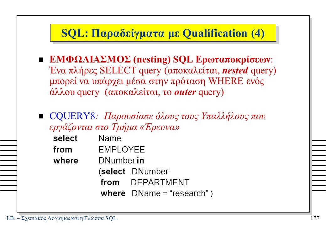 Ι.Β. – Σχεσιακός Λογισμός και η Γλώσσα SQL177 SQL: Παραδείγματα με Qualification (4) n ΕΜΦΩΛΙΑΣΜΟΣ (nesting) SQL Ερωταποκρίσεων: Ένα πλήρες SELECT que