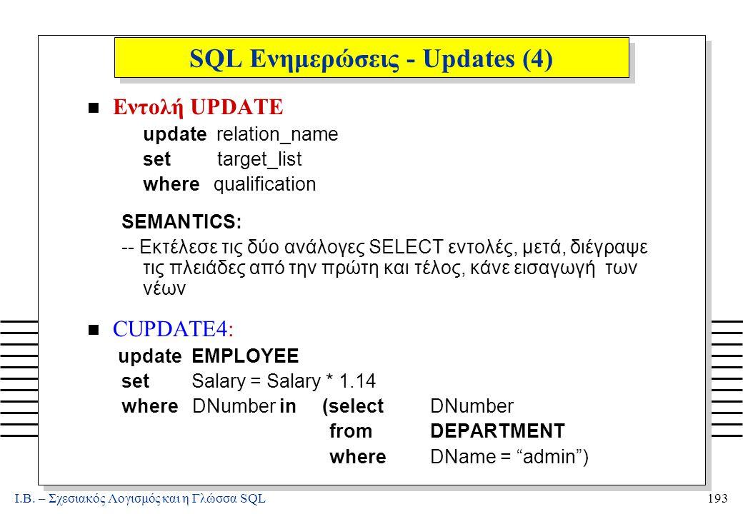 Ι.Β. – Σχεσιακός Λογισμός και η Γλώσσα SQL193 SQL Ενημερώσεις - Updates (4) n Εντολή UPDATE update relation_name set target_list where qualification S