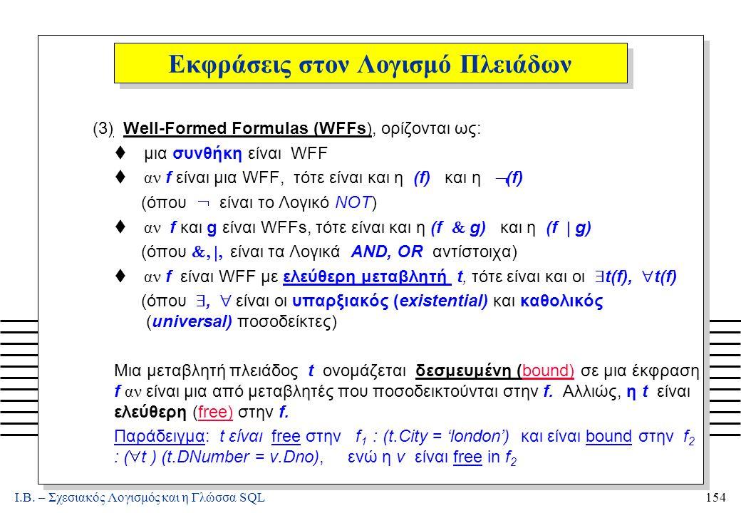 Ι.Β. – Σχεσιακός Λογισμός και η Γλώσσα SQL154 Εκφράσεις στον Λογισμό Πλειάδων (3) Well-Formed Formulas (WFFs), ορίζονται ως:  μια συνθήκη είναι WFF