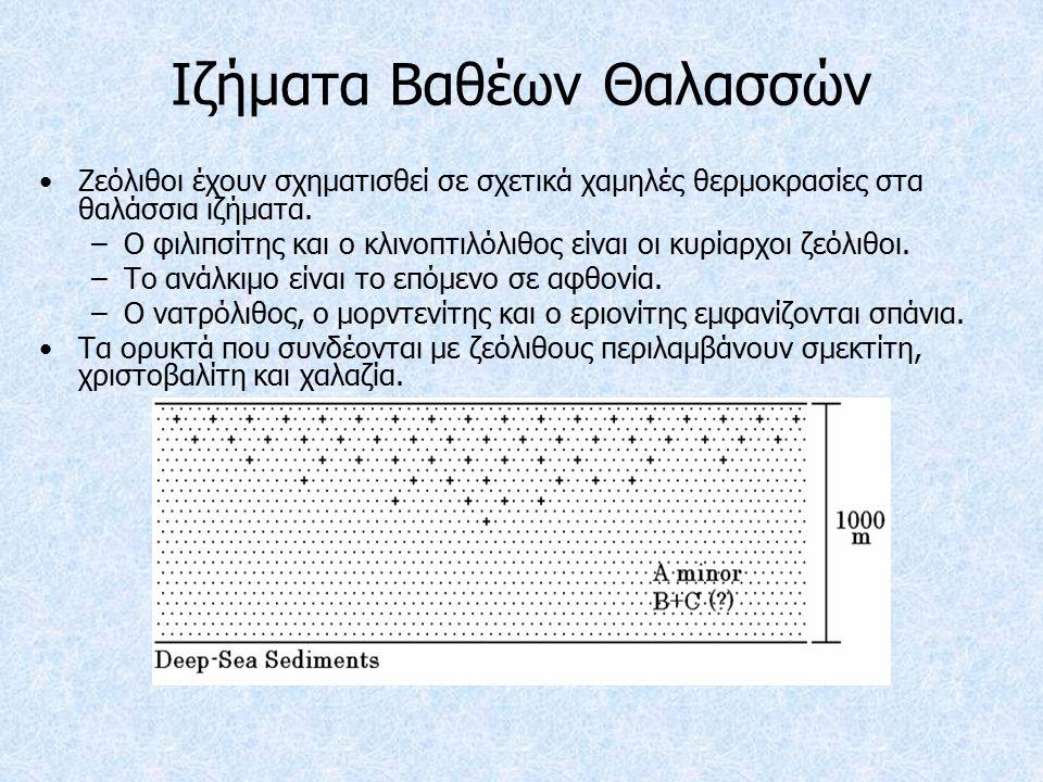 Ιζήματα Βαθέων Θαλασσών Ζεόλιθοι έχουν σχηματισθεί σε σχετικά χαμηλές θερμοκρασίες στα θαλάσσια ιζήματα.