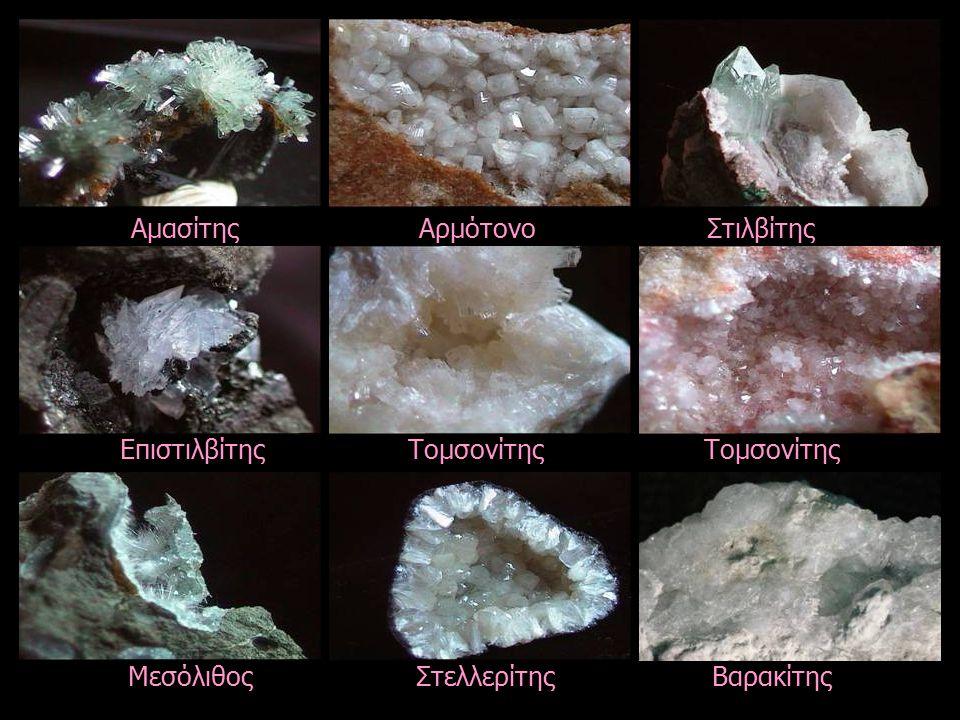 ΑμασίτηςΑρμότονοΣτιλβίτης ΕπιστιλβίτηςΤομσονίτης Τομσονίτης ΜεσόλιθοςΣτελλερίτης Βαρακίτης