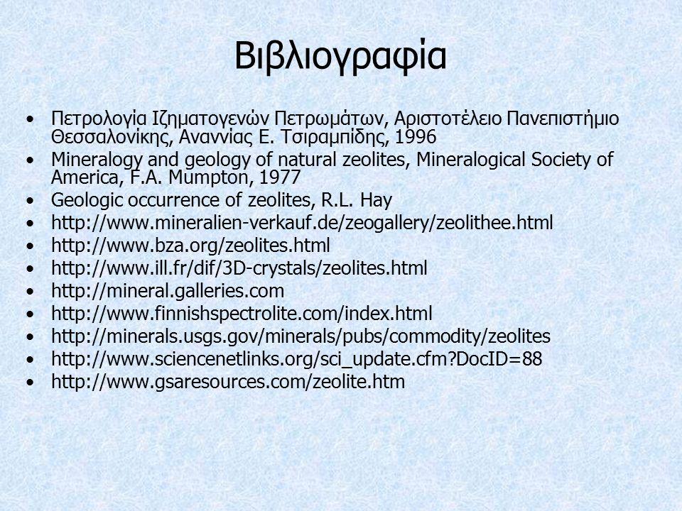 Βιβλιογραφία Πετρολογία Ιζηματογενών Πετρωμάτων, Αριστοτέλειο Πανεπιστήμιο Θεσσαλονίκης, Αναννίας Ε.
