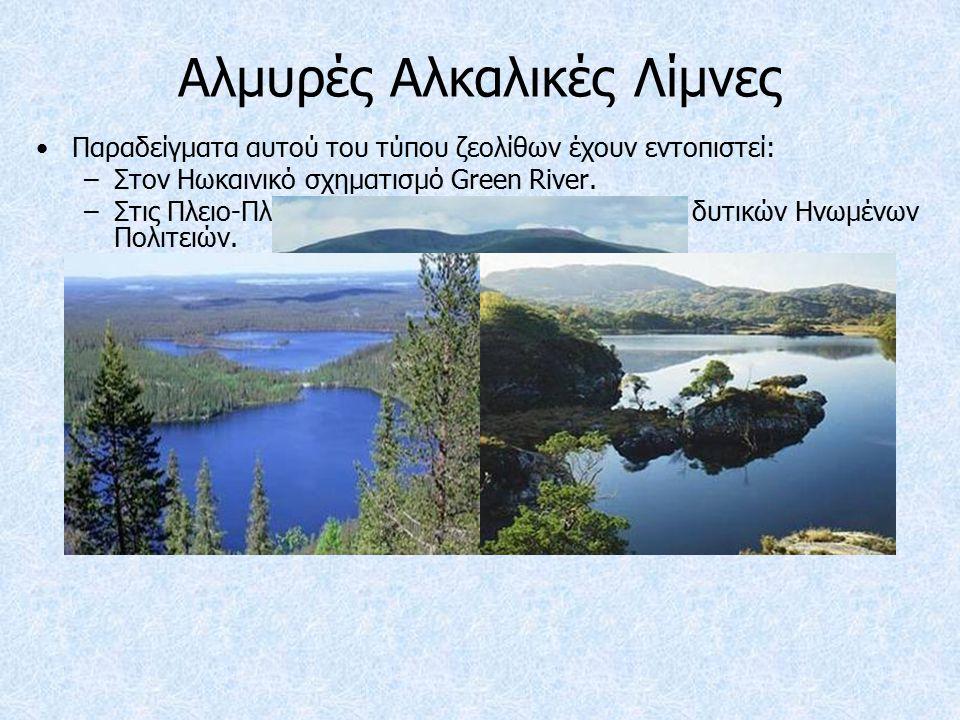 Αλμυρές Αλκαλικές Λίμνες Παραδείγματα αυτού του τύπου ζεολίθων έχουν εντοπιστεί: –Στον Ηωκαινικό σχηματισμό Green River.