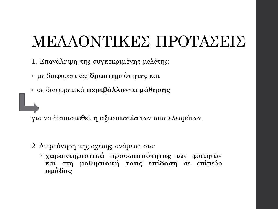 ΜΕΛΛΟΝΤΙΚΕΣ ΠΡΟΤΑΣΕΙΣ 1.