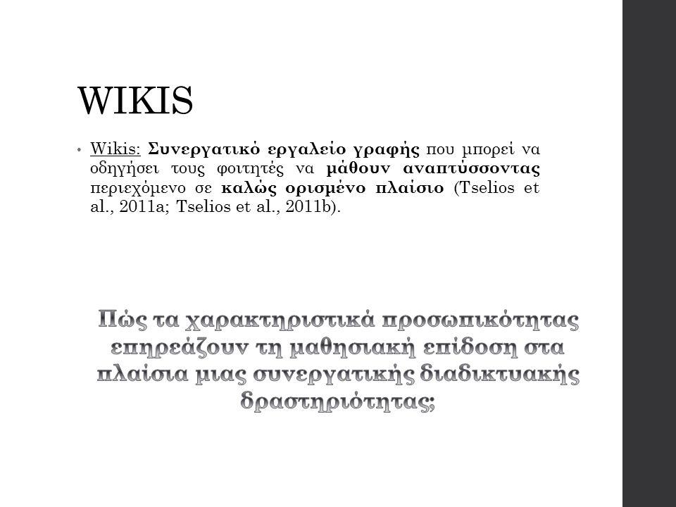 WIKIS Wikis: Συνεργατικό εργαλείο γραφής που μπορεί να οδηγήσει τους φοιτητές να μάθουν αναπτύσσοντας περιεχόμενο σε καλώς ορισμένο πλαίσιο (Tselios et al., 2011a; Tselios et al., 2011b).