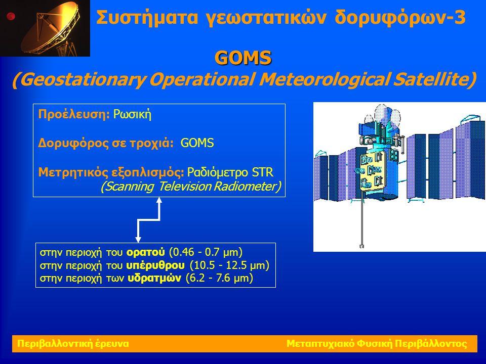 Συστήματα γεωστατικών δορυφόρων-3 Προέλευση: Ρωσική Δορυφόρος σε τροχιά: GΟMS Μετρητικός εξοπλισμός: Ραδιόμετρο SΤR (Scanning Television Radiometer) G
