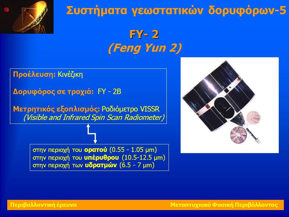 Προέλευση: Κινέζικη Δορυφόρος σε τροχιά: FY - 2B Μετρητικός εξοπλισμός: Ραδιόμετρο VISSR (Visible and Infrared Spin Scan Radiometer) FY- 2 (Feng Yun 2
