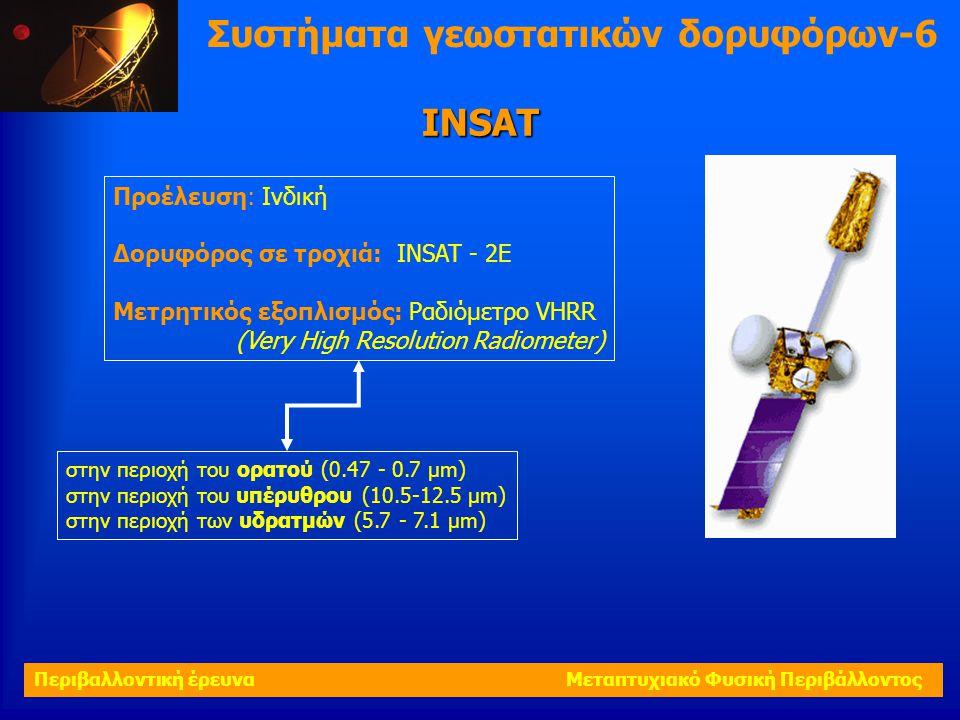 Προέλευση: Ινδική Δορυφόρος σε τροχιά: INSAT - 2E Μετρητικός εξοπλισμός: Ραδιόμετρο VHRR (Very High Resolution Radiometer) INSAT στην περιοχή του ορατ