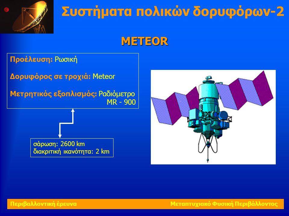 Συστήματα πολικών δορυφόρων-2 Προέλευση: Ρωσική Δορυφόρος σε τροχιά: Meteor Μετρητικός εξοπλισμός: Ραδιόμετρο MR - 900 METEOR σάρωση: 2600 km διακριτι