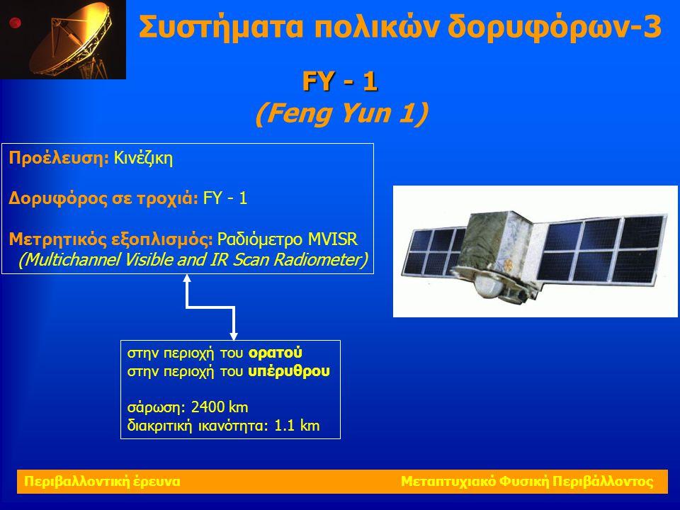 Συστήματα πολικών δορυφόρων-3 Προέλευση: Κινέζικη Δορυφόρος σε τροχιά: FY - 1 Μετρητικός εξοπλισμός: Ραδιόμετρο MVISR (Multichannel Visible and IR Sca