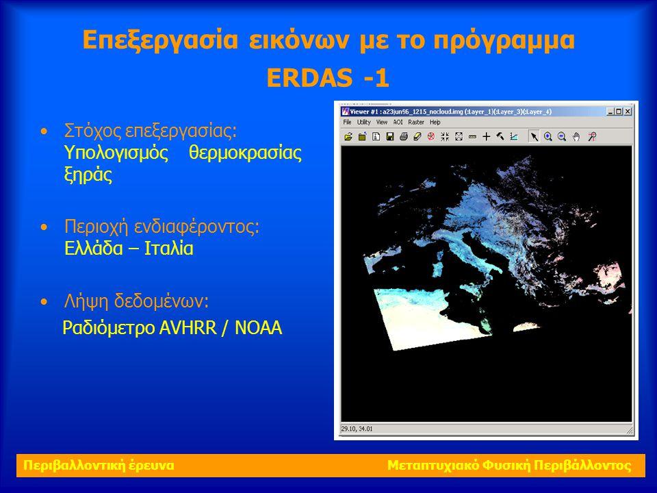 Επεξεργασία εικόνων με το πρόγραμμα ERDAS -1 Στόχος επεξεργασίας: Υπολογισμός θερμοκρασίας ξηράς Περιοχή ενδιαφέροντος: Ελλάδα – Ιταλία Λήψη δεδομένων