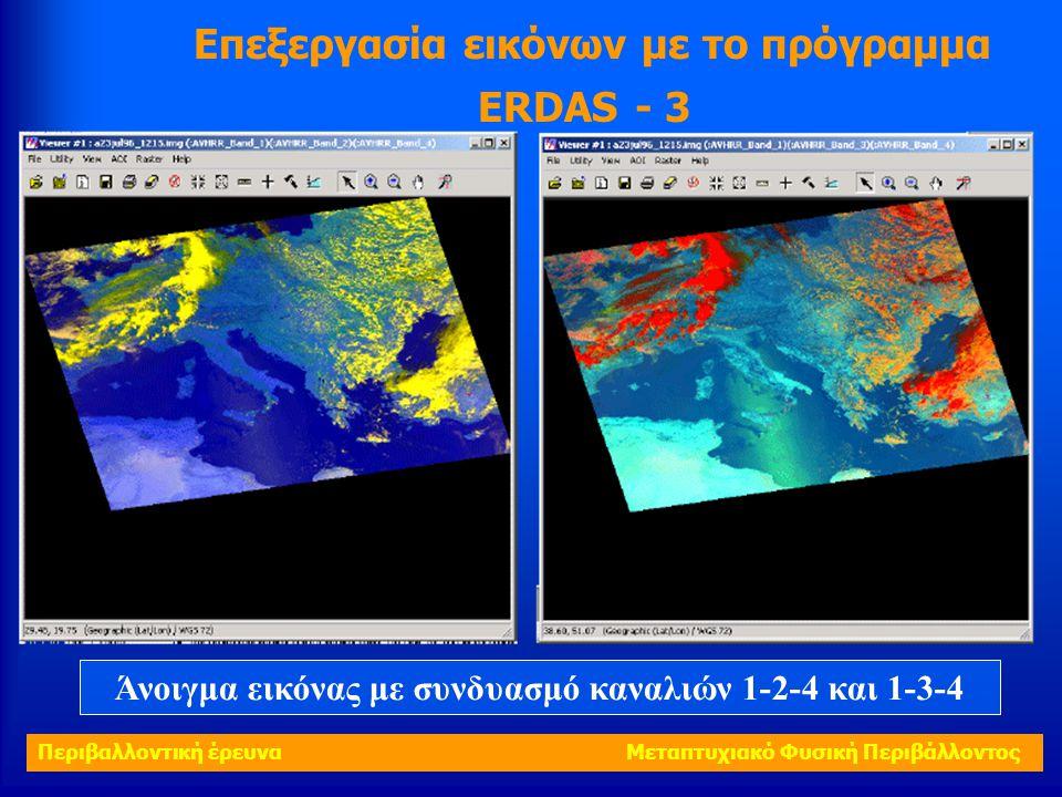 Επεξεργασία εικόνων με το πρόγραμμα ERDAS - 3 Περιβαλλοντική έρευνα Μεταπτυχιακό Φυσική Περιβάλλοντος Άνοιγμα εικόνας με συνδυασμό καναλιών 1-2-4 και