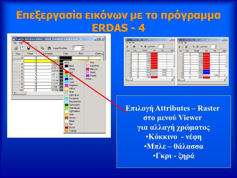 Επεξεργασία εικόνων με το πρόγραμμα ERDAS - 4 Επιλογή Attributes – Raster στο μενού Viewer για αλλαγή χρώματος Κόκκινο - νέφη Μπλε – θάλασσα Γκρι - ξη